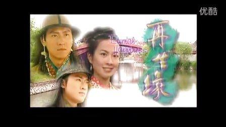 《再生花》—-林峰叶璇版《再生缘》主题曲,陈慧琳演唱.视频图片