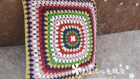 温暖你心毛线店 第168集 田园正方形靠垫坐垫的钩法手工编织教程
