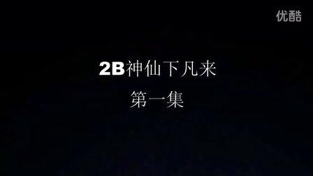 2B神仙下凡来 第一集 天眼已开