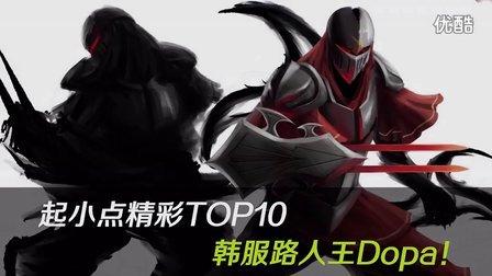 起小点精彩TOP10第57期:韩国路人王Dopa!