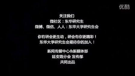 东华大学研究生会2014招新视频