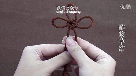 龙结中国结编织基本结教程高清视频单线酢浆草结