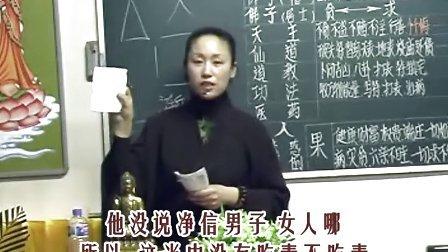现世因果教育04