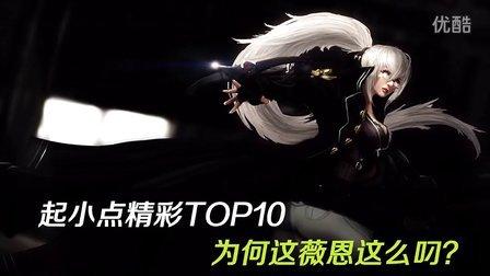 起小点精彩TOP10第59期:为何这薇恩这么叼?