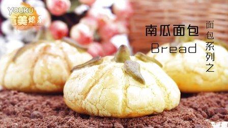 《范美焙亲-familybaking》第一季-118 南瓜面包