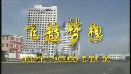 哈飞民意德尔福mt20u2电路图