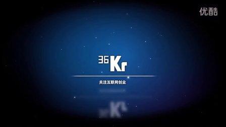 36氪开放日深圳站-20140726
