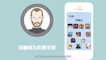 飞碟说:iOS,乔布斯的魂器