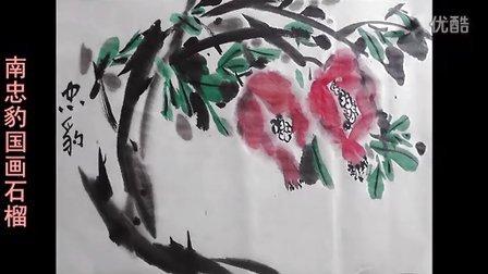 国画石榴画法视频 南忠豹书屋出品写意彩墨画国画艺术教程3