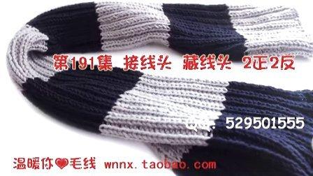 温暖你心毛线店 第191集 2正2反男士围巾的织法 怎样藏线头接线