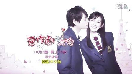 卫视预告_卫视中文台《恶作剧之吻2013》预告