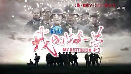 我的特一营第1集 - 周天翼带兵反抗日军