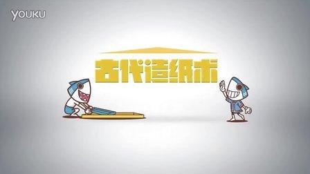 141003-蔡伦古代造纸-鲨鱼公园儿童科学教育系列