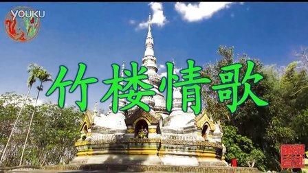 竹楼情歌-竹林逸士葫芦丝独奏(新录)
