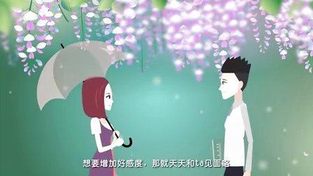 飞碟说:新情侣如何快速变亲密?