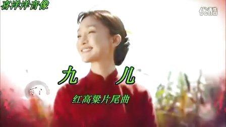 九儿红高粱片尾曲韩红原唱有字幕高音质超清南漳喜洋洋出品