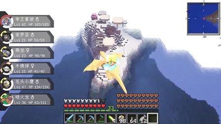 我的世界☆minecraft【默寒】神奇宝贝 第21集【飞越蘑菇岛】