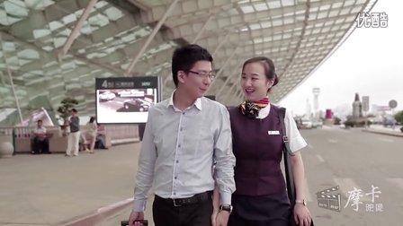 《空姐的爱情际遇》