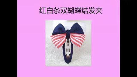 儿童套装 手工发饰发夹制作diy教程