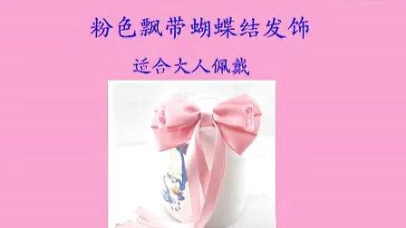 手工diy发夹制作 飘带粉色成人蝴蝶结发饰