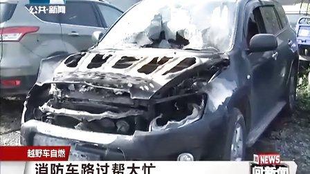 湖北阳新县丰田车自燃 到底是哪出现了问题?