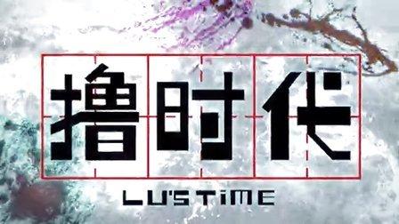 【撸时代】第二季重磅回归 11月26日不见不散