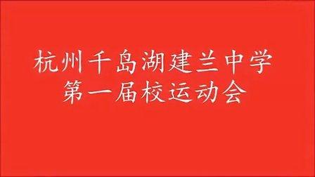 杭州千岛湖 建兰中学首届运动会及学生风采