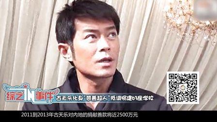 【综艺in事件】神雕大侠古天乐低调做慈善