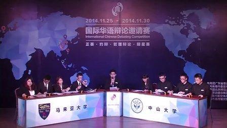 2014國際華語辯論邀請賽初賽D組第二場馬來亞大學vs中山大學 門當戶對是/不是過時的婚姻價值觀