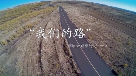 """""""我们的路"""" 草原天路穿行记(一)"""