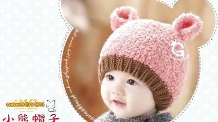 【完美叶子】编织视频教程第119集-小熊帽子