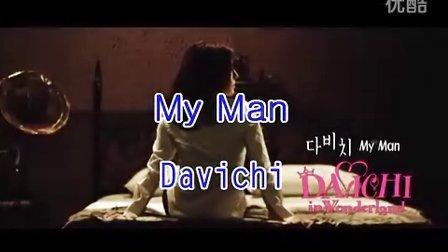 Davichi - My Man - 韩剧 乞丐变王子