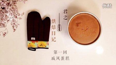 戚风蛋糕 01