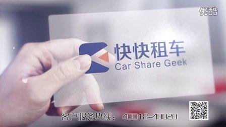 快快租車--私家車共享平臺--廣州租車--租車一般多少錢一天