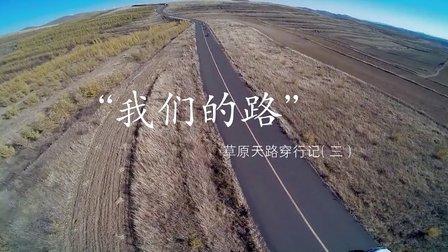 我们的路 摩托车草原天路穿行记(三)