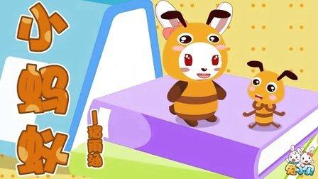 兔小贝系列儿歌: 小蚂蚁