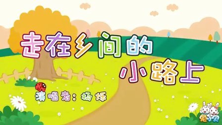 兔小贝系列儿歌:走在乡间的小路上