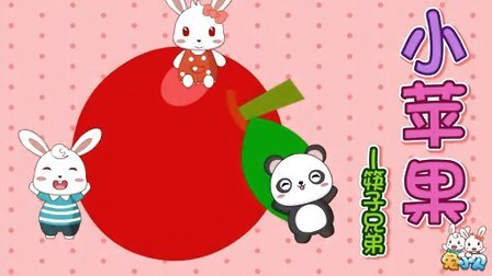 兔小贝儿歌系列儿歌: 小苹果 歌词