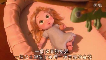长发公主tangled(cantonese_粤语)