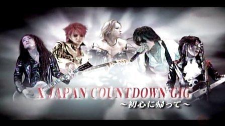 X-JAPAN_-_2008年跨年演唱会
