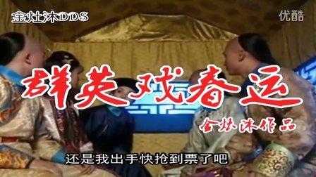 金灶沐:群英戏春运01
