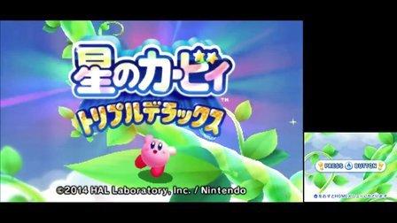 3DS《星之卡比:三重彩》直播娱乐实况密室逃脱16攻略第12图片