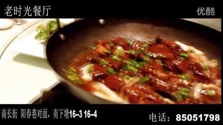 老时光餐厅  位于无锡南长街 南下塘16--3 16--4  任巷饭店对面 订餐电话85051798