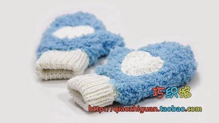[巧织馆]零基础毛线编织教学—绒绒线手套教程