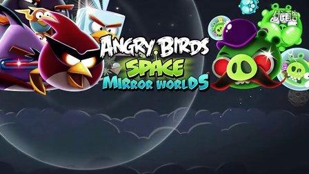"""愤怒的小鸟太空版 - """"镜子世界""""现已更新!"""