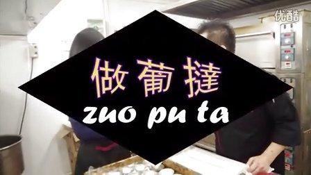 美食香港范儿#5 正宗澳门葡挞惊现上环