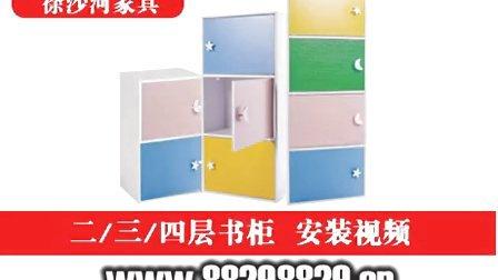 徐沙河梦工厂多层书柜安装视频