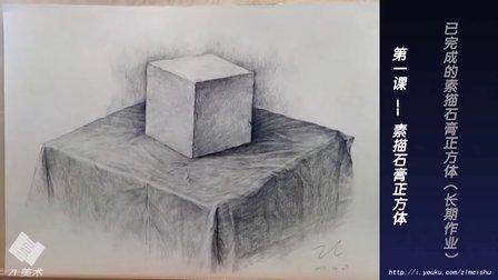 素描石膏几何体教程第一期:正方体