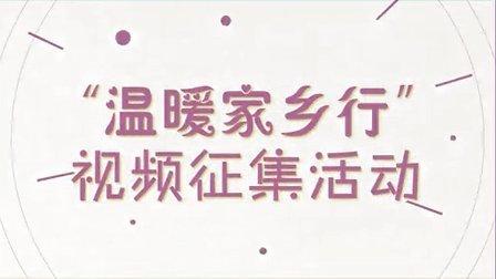 """轻松时刻编辑部""""温暖家乡行""""视频征集活动宣"""