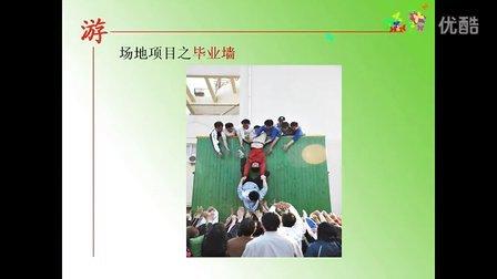 上海长兴岛桔园度假村拓展训练基地